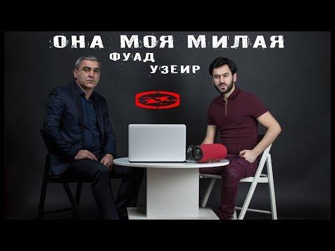 Узеир Мехдизаде & Фуад Ибрагимов - Она моя милая ( Official Audio 2018 )