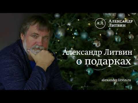 Александр Литвин о подарках