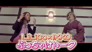 仙臺いろは2016.1.29OALiLiCo×IKKOぶっちゃけトーク「LiLiCoにほへと」編