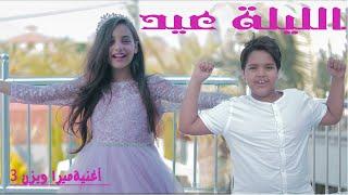 أغنية الليله عيد_ميرا ويزن(فيديو كليب حصري)جديد