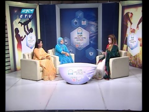 Health Talk Ep 03 || হেলথ টক ||  বিষয়: জরায়ু  মুখের ক্যান্সার || 18 September 2020 || ETV Health