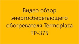 Термоплаза ТП-375 (Termoplaza TP-375) от компании Polmart - видео