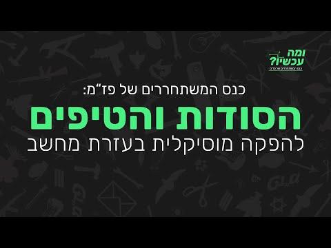 הסודות והטיפים להפקה מוסיקלית בעזרת מחשב