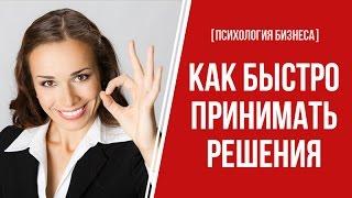 [ПСИХОЛОГИЯ БИЗНЕСА] Как быстро принимать решения | Практика бизнеса