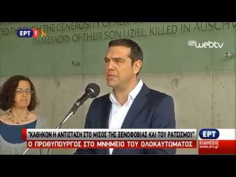Επίσκεψη και δήλωση Πρωθυπουργού στο Μνημείο του Ολοκαυτώματος στην Ιερουσαλήμ