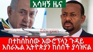 Ethiopia || ሰበር መረጃ - በተከሰከሰው አውሮፕላን ጉዳይ  እስራኤል በአሳዛኝ ሁኔታ ኢትዮጵያን ከሰሰች ያሳዝናል