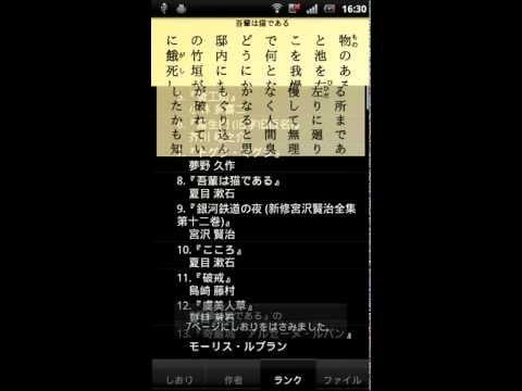 Video of AozoraYomite