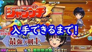 るろうに剣心イベント瀬田宗次郎☆5入手できるまで!ジャンプチヒーローズシソッパ