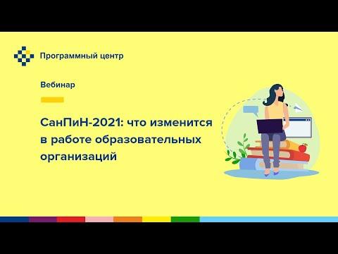 СанПиН-2021: что изменится в работе образовательных организаций