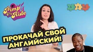 ТОП-10 слов в английском, которых нет в русском | Puzzle English