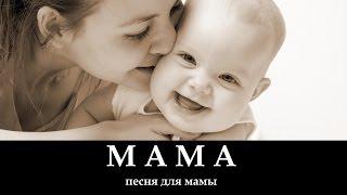 МАМА _ христианская песня (клип)