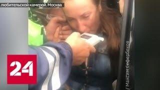 Пьяная виновница аварии на МКАД не смогла понять, что он нее хотели инспекторы - Россия 24