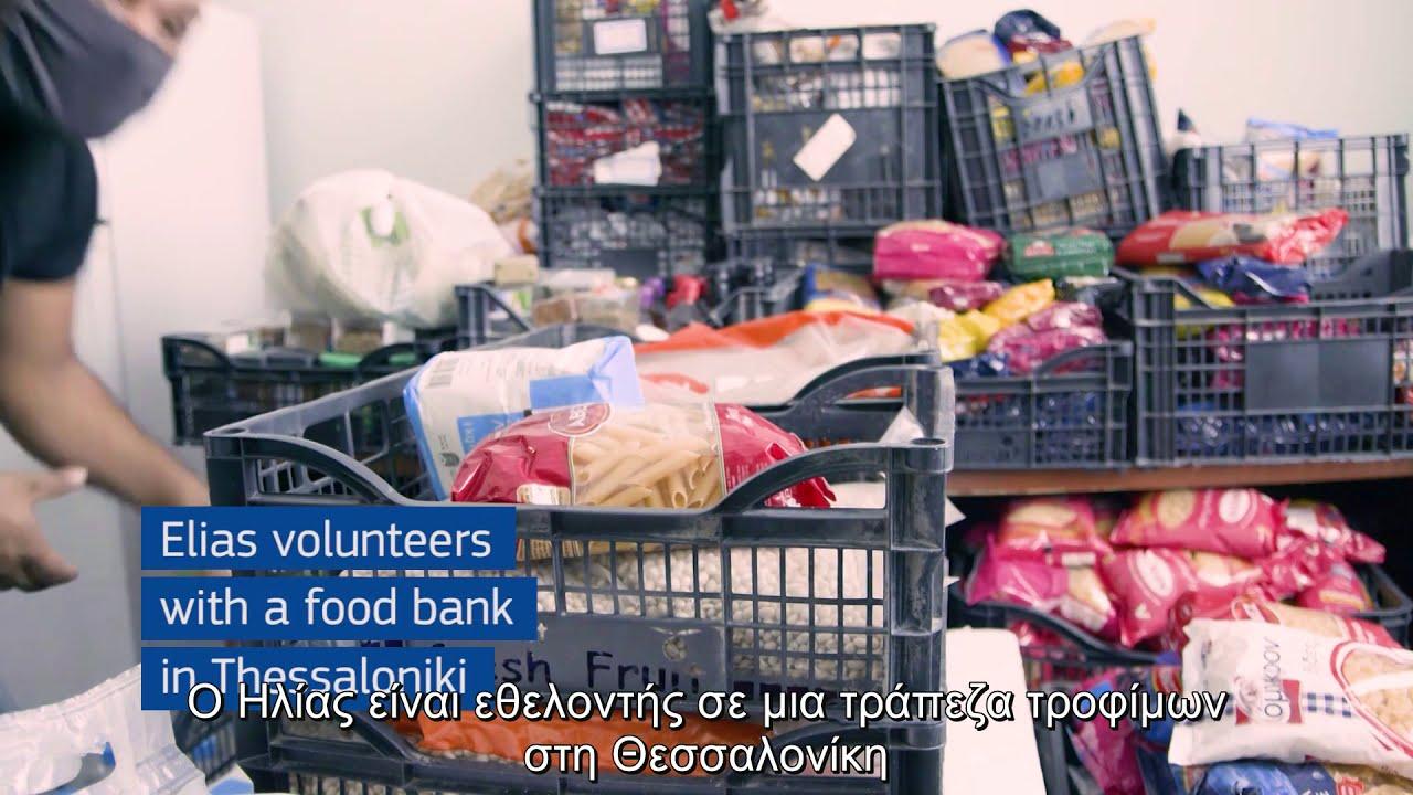 #StrongerTogether | ο Ηλίας είναι εθελοντής σε τράπεζα τροφίμων στην Θεσσαλονίκη