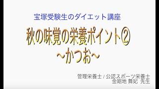 宝塚受験生のダイエット講座〜秋の味覚の栄養ポイント②かつお〜のサムネイル画像