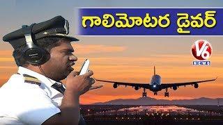 Bithiri Sathi As Aircraft Pilot