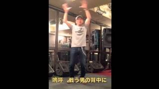 怒髪天・坂詰克彦先生による「押忍讃歌」振り付け指導