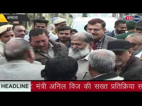 कश्मीरी पथरबाजों पर हरियाणा के केबिनेट मंत्री अनिल विज की सख्त प्रतिक्रिया सामने आई
