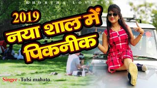 New Naya Shal Me (Happy New Year 2017) Singer-Tulsi Mahato,Khortha,Jharkhandi Song