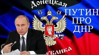 Путин про ДНР и ЛНР Что дальше  Минские договоренности не соблюдают 2016
