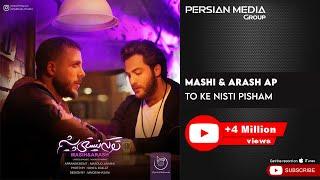 Masih & Arash Ap - To Ke Nisti Pisham (مسیح و آرش ای پی - تو