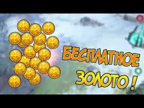 Зайди и получи золото бесплатно ! Frostborn: Coop Survival