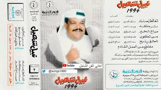 تحميل و مشاهدة نبيل شعيل : تركد لاتفز بساع 1994 MP3