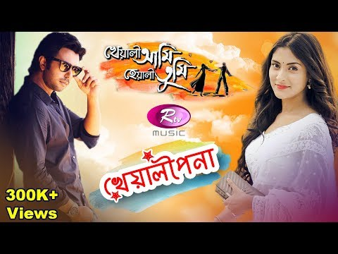 Kheyalipona | খেয়ালীপনা | Apurba | Mehazabien | Official Music Video | Rtv Music