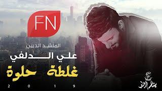 تحميل اغاني علي الدلفي- غلطة حلوة ( حصريآ ) | 2019 MP3