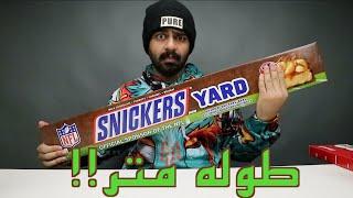 أكبر سنيكرز في العالم!! || الحلويات العملاقة