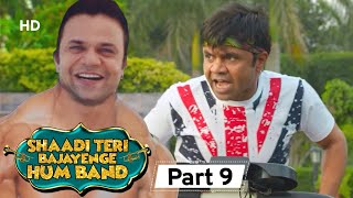 Shaadi Teri Bajayenge Hum Band - Bollywood Comedy Movie - Part 9 - Rajpal Yadav - Rahul Bagga