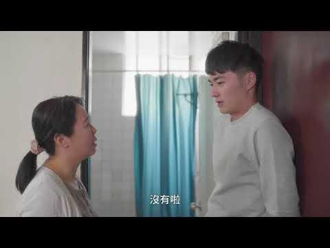 《阿文不在家》-眯電影:台語微電影創作徵選|網路票選活動
