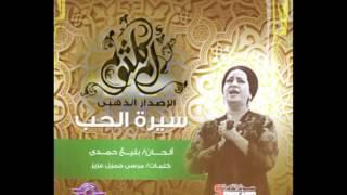 تحميل و مشاهدة سيرة الحب بصوت محمد احميداش ، سهرة خاصة MP3