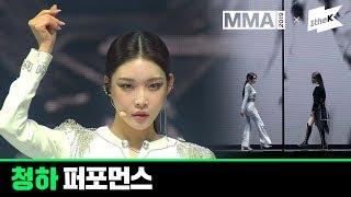 [MMA 2019] 청하(CHUNG HA)   Full Live Performance