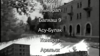 Умирающий Казахстан - страна призраков