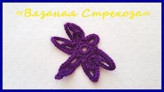 Вязаная Стрекоза ✿ Вязание крючком ✿ Crochet Dragonfly ✿ Crochet ✿