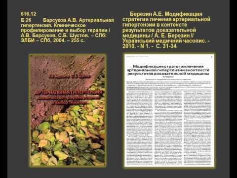 Рецепты при артериальной гипертонии