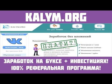 Kalym.org - Шикарный букс! Реклама + депозит под 3 4% в день!