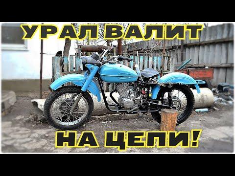 Урал-150 поехал! Цепной привод работает!