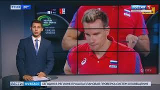 Чемпионат России по волейболу: сегодня сборная России сыграет с Финляндией
