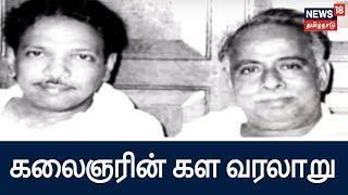 காவிய தலைவன் கலைஞர் கருணாநிதியின் வாழ்கை கதை!  | history of Dr. Kalaignar karunanidhi