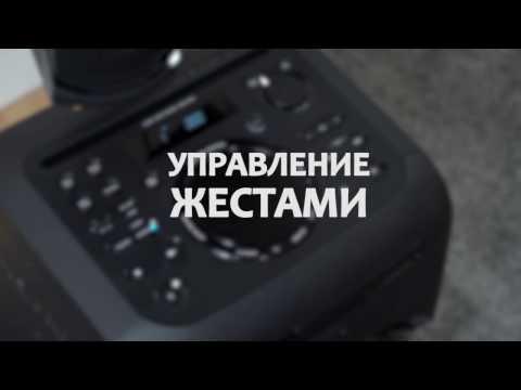 Sony MHC-GT4D - Управление жестами