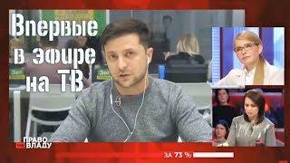 СРОЧНО! Зеленский о скандале в Укроборонпроме и Порошенко | Выборы Президента Украины 2019