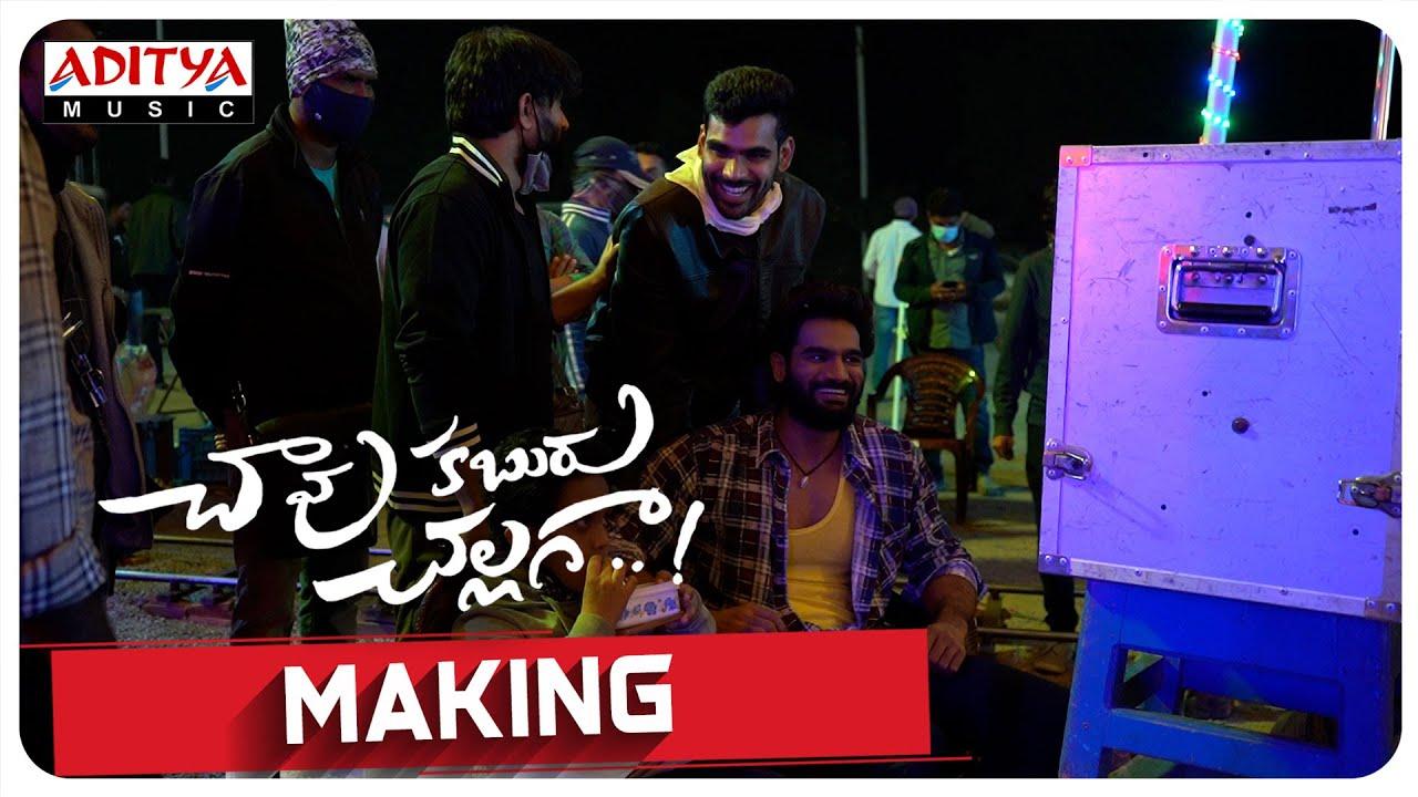 My Name Iju Raju Making | Chaavu Kaburu Challaga