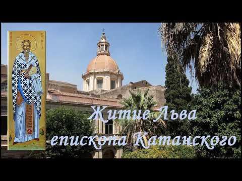 Житие святителя Льва епископа Катанского