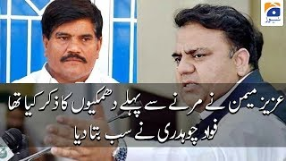 Fawad Chaudhry requests CJP to take notice of journalist Aziz Memon's mysterious death
