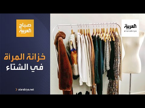 العرب اليوم - شاهد: هذه هي ضروريات خزانة المرأة في الشتاء