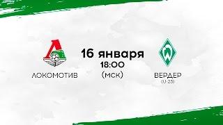 «Локомотив» – «Вердер» (U-23). Запись матча