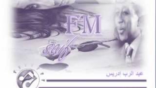 تحميل اغاني شهادتي فيكـ مجروحه.. عبدالرب ادريس.wmv MP3