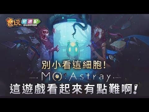 創下先例!【MO:Astray】獲得「雷亞遊戲」力挺的台灣學生團隊作品