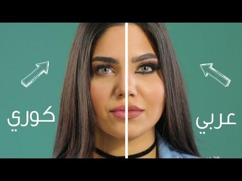 العرب اليوم - شاهد: الفرق بين المكياج الكوري والعربي